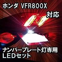 LEDナンバープレートランプ ホンダ VFR800X 対応 LEDバルブ