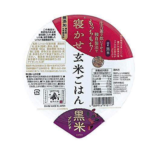 結わえる 寝かせ玄米 ごはん ( 黒米ブレンド ) [ 180g x 12個 ] レトルト パック 玄米 ご飯 米 ダイエット