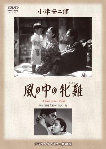 風の中の牝雞 [DVD]
