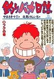 釣りバカ日誌(28) (ビッグコミックス)