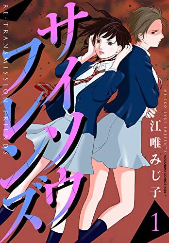 サイソウフレンズ(1) (Kissコミックス)