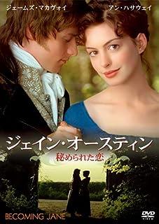 ジェイン・オースティン 秘められた恋 [DVD]