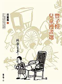 Feng Zi Kai children comic choice: Childhood Section, Section 1 (Chinese Edition)
