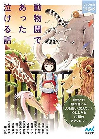 【Amazon特別セット】『動物園であった泣ける話』+江口拓也朗読ブックセット
