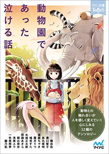【Amazon特別セット】『動物園であった泣ける話』+江口拓也朗読ブックセットの詳細を見る