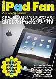 iPad Fan 2011 Spring-Summer (MYCOMムック)