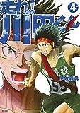 走れ! 川田くん(4) (コミックブルコミックス)