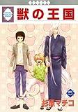 獣の王国(5) (冬水社・いち*ラキコミックス) (いち・ラキ・コミックス)
