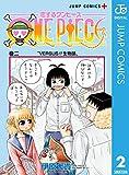恋するワンピース 2 (ジャンプコミックスDIGITAL)