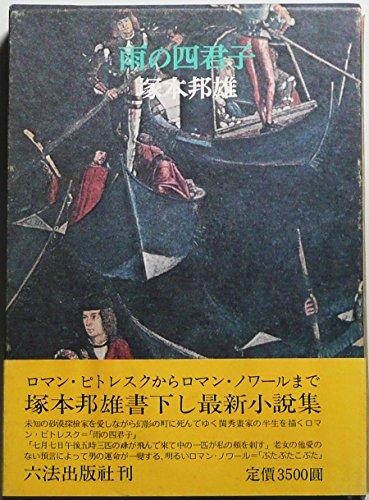 雨の四君子 (1974年)