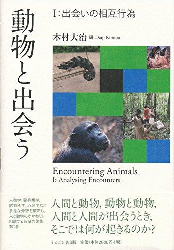 動物と出会う〈1〉出会いの相互行為の詳細を見る
