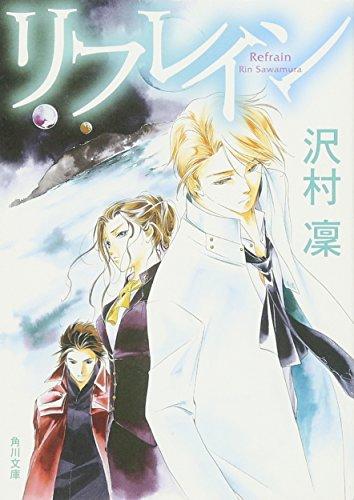 リフレイン (角川文庫)