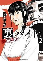 裏バイト:逃亡禁止 第02巻