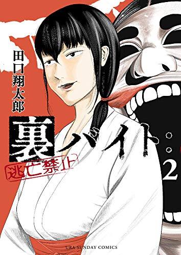 裏バイト:逃亡禁止 (2) (裏少年サンデーコミックス)_0