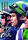 ライド・ライク・ア・ガール [DVD] image