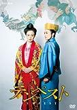 テンペスト DVD BOX image