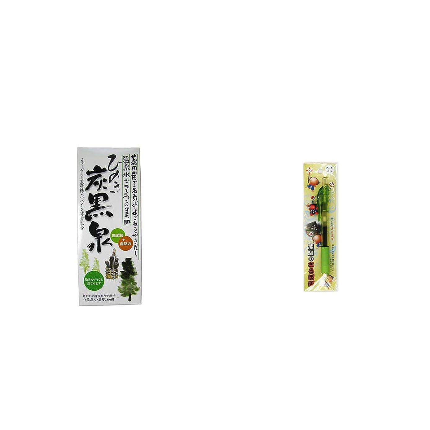 アプトグレートバリアリーフ取り替える[2点セット] ひのき炭黒泉 箱入り(75g×3)?さるぼぼ 癒しボールペン 【グリーン】