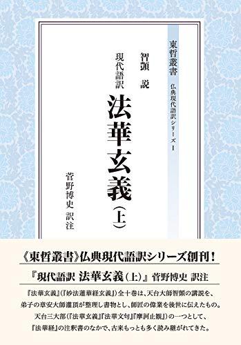 現代語訳 法華玄義(上) (上) (東哲叢書―仏典現代語訳シリーズ)