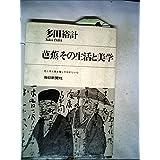 芭蕉ーその生活と美学―花と月と風を愛したゆかしい心 (1968年) (Core books)