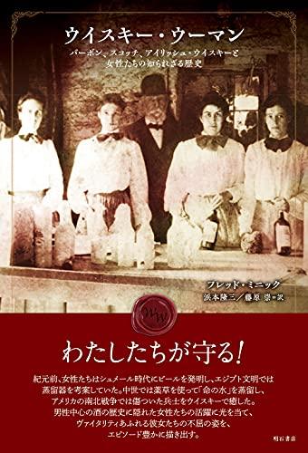 ウイスキー・ウーマン――バーボン、スコッチ、アイリッシュ・ウイスキーと女性たちの知られざる歴史