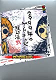 2999年のゲーム・キッズ 完全版 DX (講談社BOX)