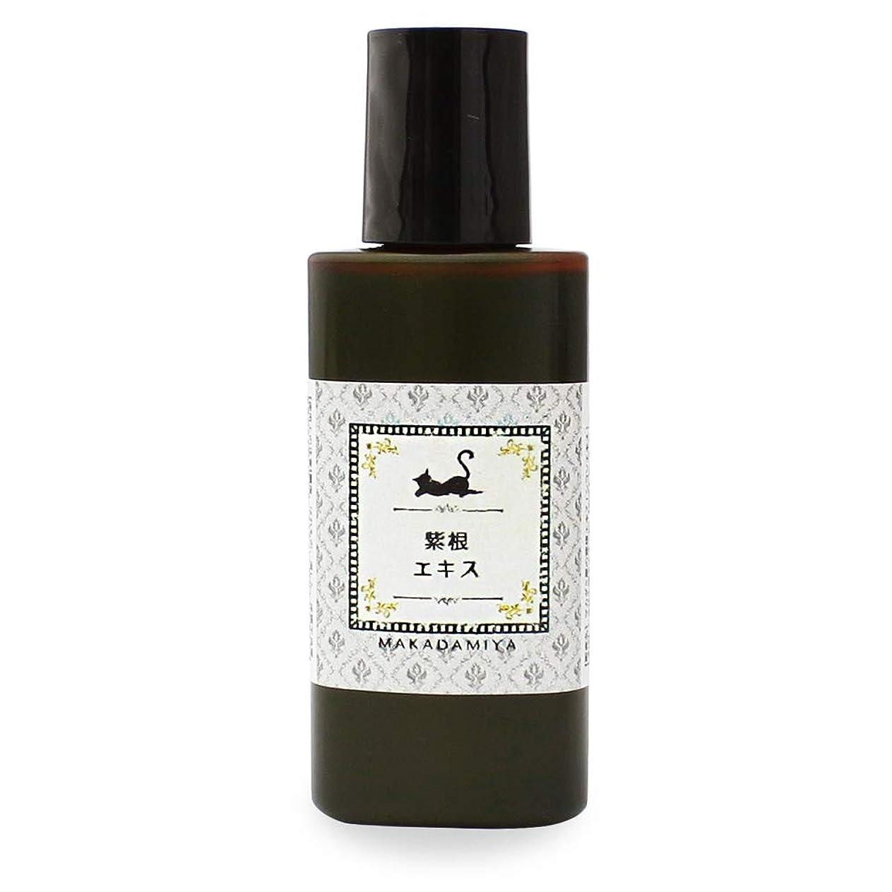 ページェント復活させる刈り取る紫根エキス(シコンエキス) 20ml (水溶性 原液) ムラサキ根エキス (紫根特有の酸味が強い香りが致します。) マカダミ屋