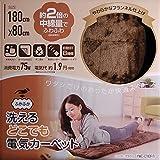山善 YAMAZEN 洗えるどこでも電気カーペット (幅80×長さ180cm) YWC-183F