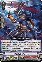 ヴァンガード V-BT07/009 妖魔忍竜 ザンゲツ (RRR トリプルレア) 神羅創星
