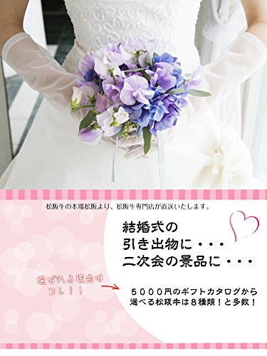 まるよし『松阪牛ギフト券GAタイプ5,000円(catalog-ga)』