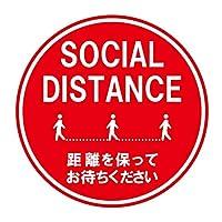 【F+Tres】社会的距離表示シール 5枚 200mm ソーシャルディスタンス 行列 間隔 床用シール レジ待ち プロ仕様 日本製