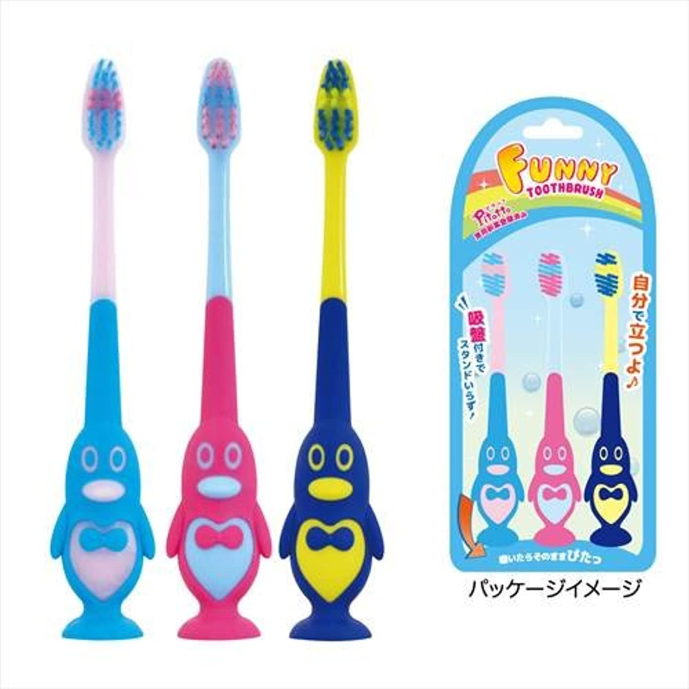 [歯ブラシ] 吸盤付き歯ブラシ 3本セット/ペンギン ユーカンパニー かわいい 洗面用具 グッズ 通販