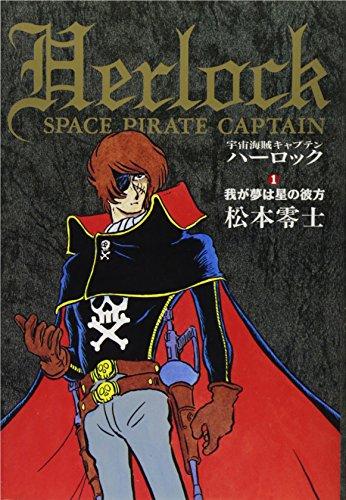 宇宙海賊キャプテンハーロック (1)