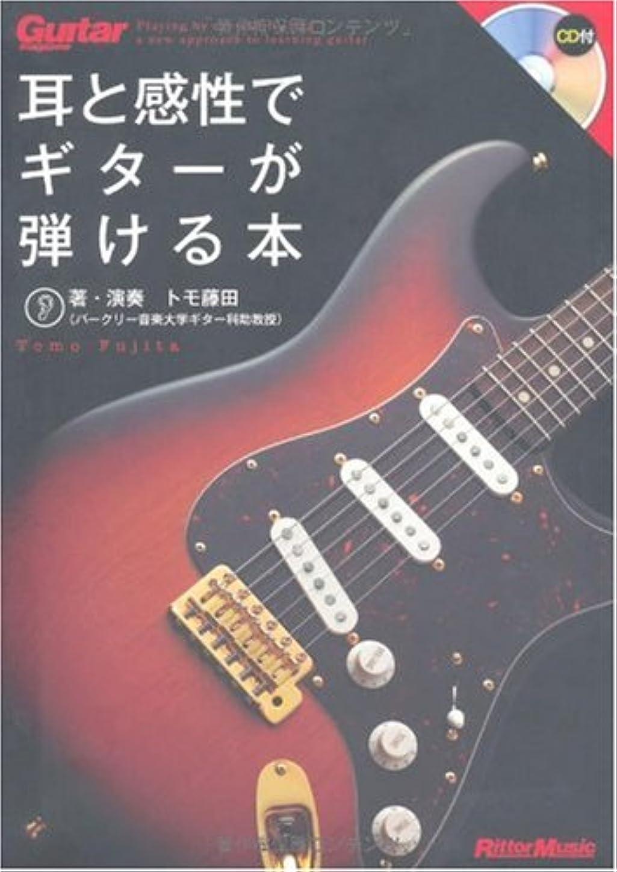 受け入れハウジング人質ギター?マガジン 耳と感性でギターが弾ける本 (CD付き)