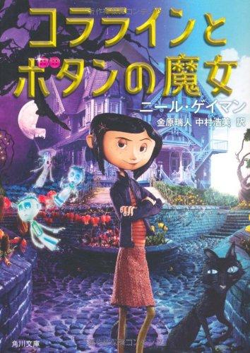 コララインとボタンの魔女 (角川文庫)の詳細を見る