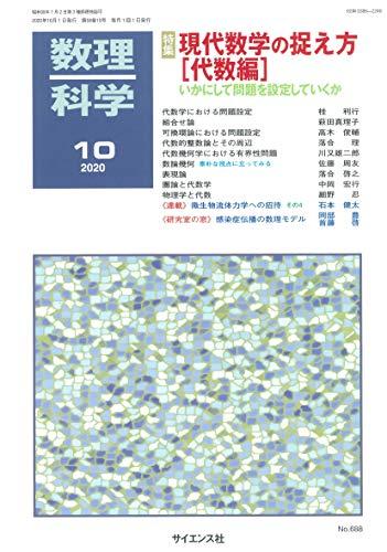 数理科学 2020年 10 月号 [雑誌]