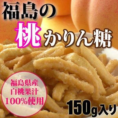 福島県産 『桃かりんとう (150g) 』