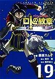 ドラゴンクエスト列伝 ロトの紋章~紋章を継ぐ者達へ~(19) (ヤングガンガンコミックス)