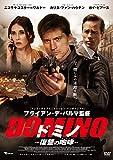 ドミノ 復讐の咆哮[DVD]