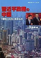 習近平政権の中国: 「調和」の次に来るもの (情勢分析レポート)