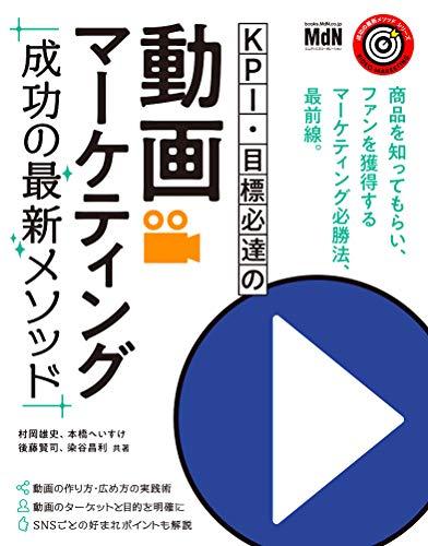 KPI・目標必達の動画マーケティング 成功の最新メソッド (成功の最新メソッドシリーズ)