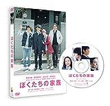 ぼくたちの家族 通常版[TCED-2385][DVD] 製品画像