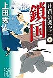辻番奮闘記 三 鎖国 (集英社文庫)