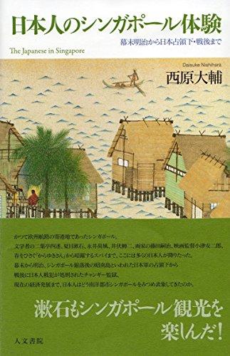 日本人のシンガポール体験: 幕末明治から日本占領下・戦後まで