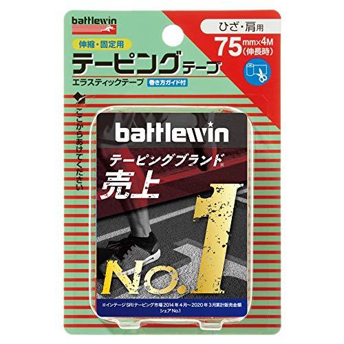 ニチバン バトルウィンテーピングテープ 伸縮タイプ 75mm幅 4m巻き(伸長時) 1巻