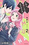 ごめん、名波くんとは付き合えない 分冊版(2) (パルシィコミックス)