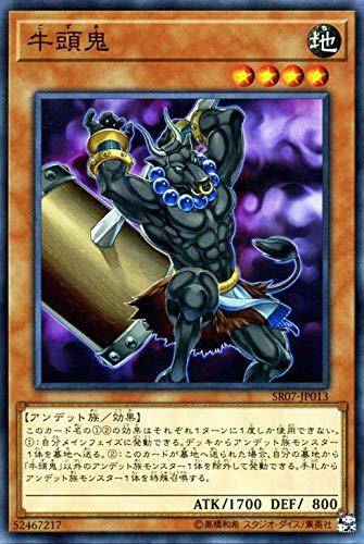 遊戯王カード 牛頭鬼(ノーマル) アンデットワールド(SR07) | 効果モンスター 地属性 アンデット族 ノーマル