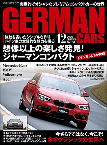 GERMAN CARS【ジャーマンカーズ】2020年12月号 [雑誌]