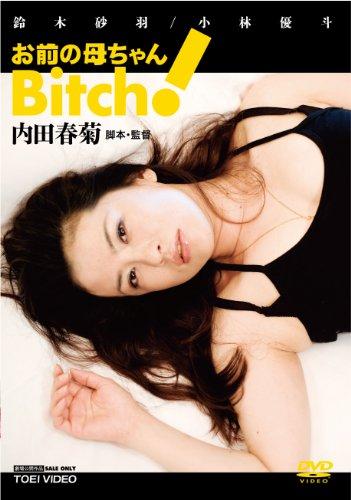 お前の母ちゃんBitch!【DVD】 - 鈴木砂羽, 小林優斗, 亜紗美, 小沢仁志, 松尾貴史, 内田春菊