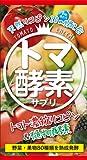 マイサプリメント トマ酵素 120粒