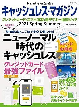 [岩田昭男 監修]のキャッシュレス・マガジン 2021 Spring - Summer